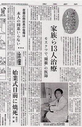 ソ連式近視矯正 日本でも成功 家族ら13人治療