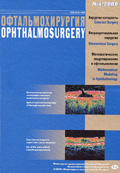 Ophthalmosurgery